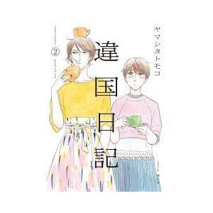 違国日記 2/ヤマシタトモコ