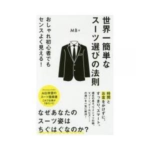 新書・選書 / 世界一簡単なスーツ選びの法則/MB