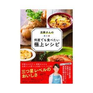 手間はかけずに時間をかける志麻さんが愛する定番レシピ、大公開「伝説の家政婦」志麻さんの本当に伝えたか...