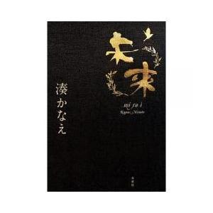 日本の小説 / 未来/湊かなえ