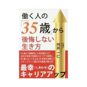 実用書 / 働く人の「35歳」から後悔しない生き方/舛井一仁