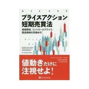 金融市場のプライスアクション分析について書かれ、ほかではほとんど目にすることのない概念、アイデア、プ...