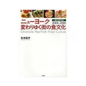 ニューヨーク変わりゆく街の食文化 食文化年代記2001−2010/松本紘宇
