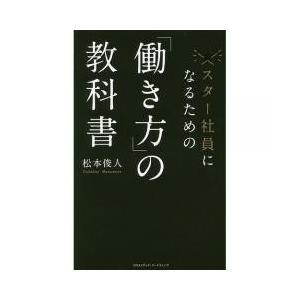 ビジネス実用 / スター社員になるための「働き方」の教科書/松本俊人