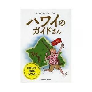 海外旅行 / ハワイのガイドさん カンタンポケットガイドブック/ハワイ通人/旅行