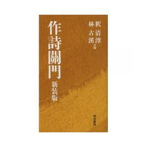 その他 / 作詩關門 新装版/釈清潭/林古溪