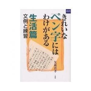 実用書 / きれいなペン字にはわけがある 文例と練習 生活篇/矢萩喜孝