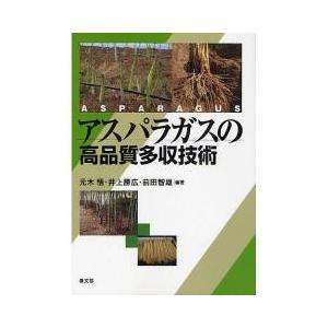 農学 / アスパラガスの高品質多収技術/元木悟