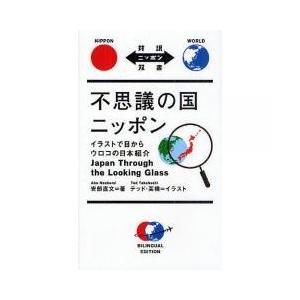 「日本とはどんな国か?」外国人が納得した英語の解説外国でよく尋ねられる事柄をまとめてみると、日本のア...