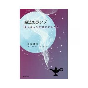 日本の小説 / 魔法のランプ 幸せな人生を選択する方法/松葉健司