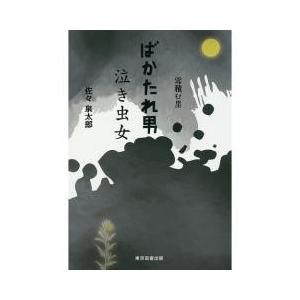 日本の小説 / ばかたれ男泣き虫女 雪積む里/佐々泉太郎