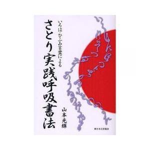 日本の伝統文化 / さとり実践呼吸書法 いろは・ひふみ言霊による/山本光輝