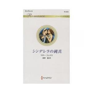 ノベルス / シンデレラの純真/マギー・コックス/漆原麗