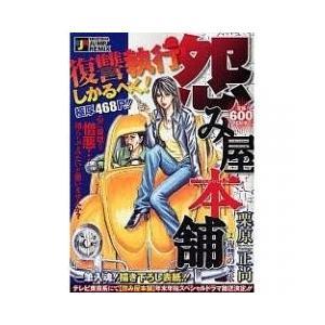 怨み屋本舗 復讐の業火/栗原正尚