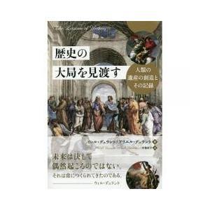世界史 / 歴史の大局を見渡す 人類の遺産の創造とその記録/ウィル・デュラント/アリエル・デュラント...