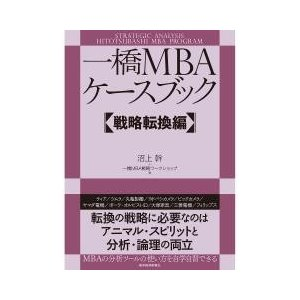 MBAで学ぶ分析ツールを自学自習できる戦略事例集。ヨドバシカメラ、資生堂、大塚家具、三菱電機など事例...