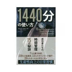 実用書 / 1440分の使い方 成功者たちの時間管理15の秘訣/ケビン・クルーズ/木村千里