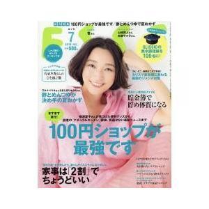[特集] ますます進化 100円ショップが最強です 横澤夏子さんが便利グッズをお買い物 ・できる奥さ...