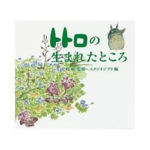 映画 / トトロの生まれたところ/宮崎駿/スタジオジブリ