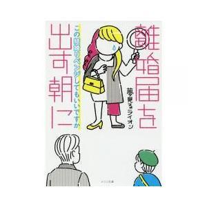 日本の小説 / 離婚届を出す朝に この結婚リベンジしてもいいですか/夢見るライオン