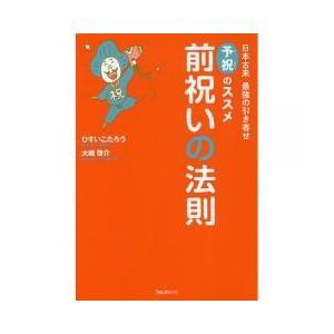 昔の日本人は先に未来を祝っていた―未来を作るあたらしい夢の叶え方。予祝とは―先に喜び、先に祝うことで...