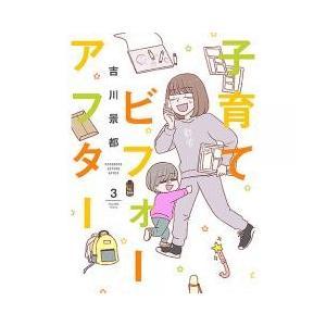 子育てビフォーアフター 3/吉川景都