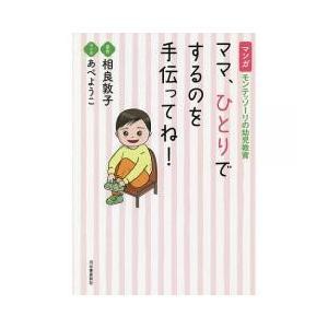 妊娠・出産・子育て / ママ、ひとりでするのを手伝ってね マンガモンテッソーリの幼児教育/相良敦子/...