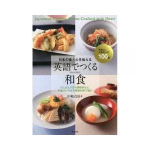 外国人に人気のレシピ100品。だしのとり方や調味料など、和食のいろはを英語対訳で紹介。