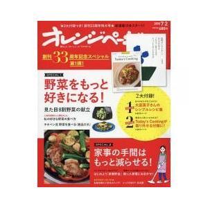 特別付録 ・大庭英子さんの シンプルレシピ集 綴じ込み付録 ・取り外せる Today's Cooki...