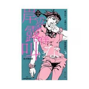 杜王町在住の人気漫画家・岸辺露伴。面白い漫画を描くためには手段を選ばず、リアリティを追求し続ける男が...