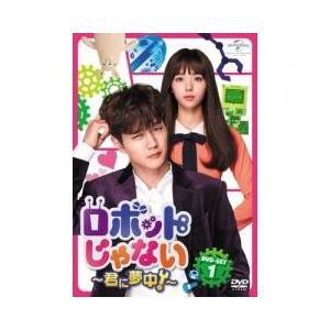 海外TV / 送料無料/ ロボットじゃない〜君に夢中〜 DVD-SET1DVD