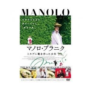 洋画 / マノロ・ブラニク トカゲに靴を作った少年DVD