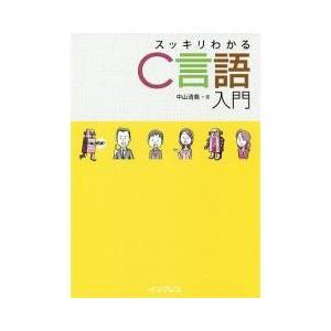 プログラミング / スッキリわかるC言語入門/中山清喬