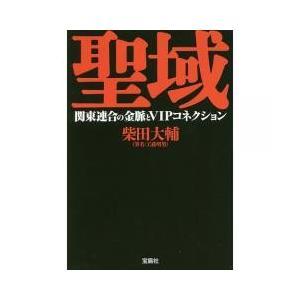 日本の小説 / 聖域 関東連合の金脈とVIPコネクション/柴田大輔