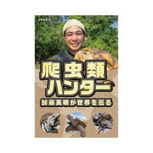 タレント本 / 爬虫類ハンター加藤英明が世界を巡る/加藤英明
