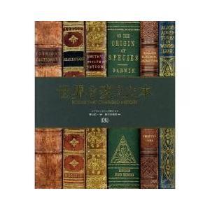 『死者の書』、『兵法』、『ケルズの書』、『源氏物語』、『君主論』、『種の起源』、『星の王子さま』、『...