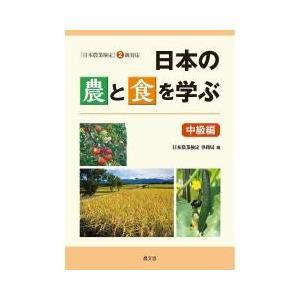 農学 / 日本の農と食を学ぶ 中級編/日本農業検定事務局