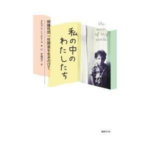 社会学 / 私の中のわたしたち 解離性同一性障害を生きのびて/オルガ・R・トゥルヒーヨ/伊藤淑子