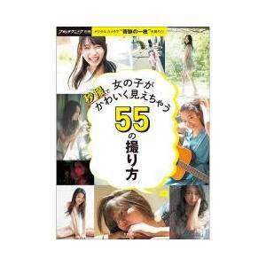 女の子ポートレートの決定版「55の撮り方」第三弾。女の子のコンプレックスを解消し、グラビア撮影のノウ...