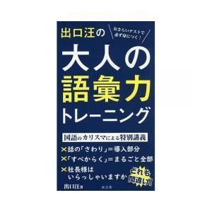 慣用表現、難読漢字、敬語、カタカナ語…。日常会話やビジネスの現場で、あなたは日本語を正しく使えていま...