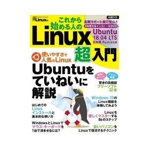 無料のOS「Linux」が、初めてでも使いこなせるようになる入門書です。LinuxはWindowsや...
