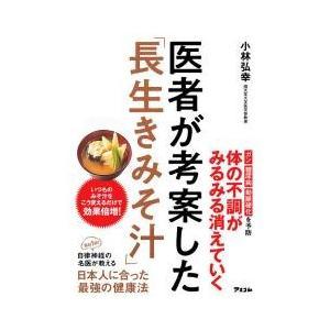 医者が考案した「長生きみそ汁」/小林弘幸/レシピ
