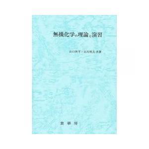 無機化学の理論と演習/山口與平/古川利夫
