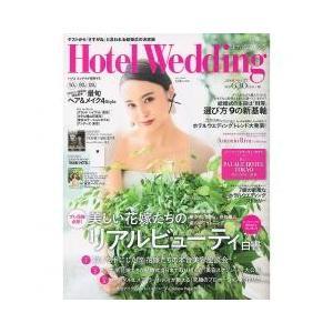 第1特集では、卒花嫁たちが実践したおすすめ美容法やアイテムを徹底紹介。