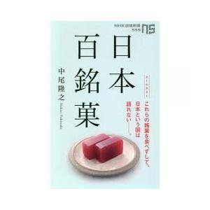 新書・選書 / 日本百銘菓/中尾隆之