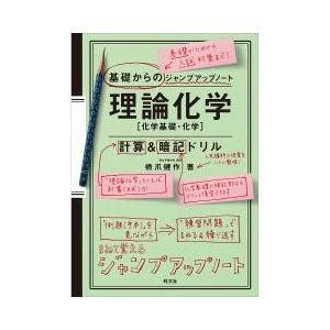 理論化学〈化学基礎・化学〉計算&暗記ドリル/橋爪健作