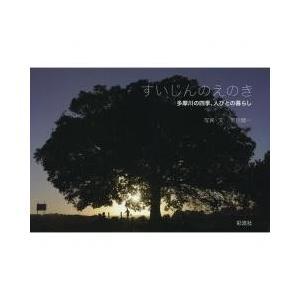東京・狛江市を流れる多摩川の畔に生える一本の榎。都内ではめずらしく、背景が空になる条件で生えている、...