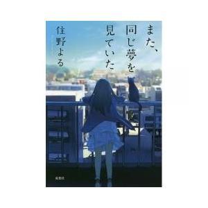 「人生とは和風の朝ごはんみたいなものなのよ」小柳奈ノ花は「人生とは〜」が口癖のちょっとおませな女の子...
