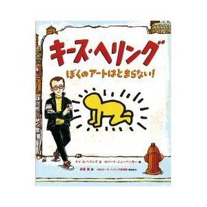 キースって、どんな子?実の妹が語る、天才アーティストのすがた。世界でたった1冊の伝記絵本。