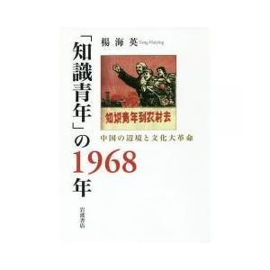 文化大革命当時、内モンゴル、新疆などの辺境に送られた「知識青年」。下放運動が出会ったフロンティアとは...